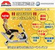JOHNSON(ジョンソン)正規販売店 Comfort R(コンフォート アール) リカンベントバイク / エアロバイク・スピンバイク・トレッドミル・ルームランナー・ランニング