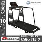 CittaTT5.0/トレッドミルルームランナーランニングマシン