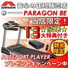 PARAGON8E(パラゴンエイトイー)