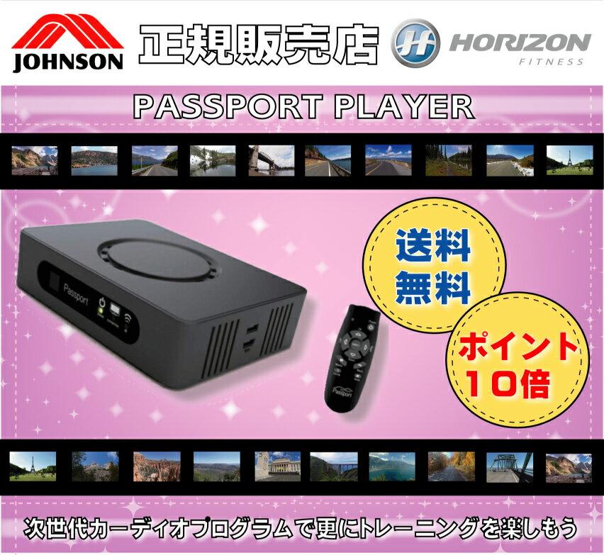 JOHNSON(ジョンソン)正規販売店 Passport Player(パスポートプレーヤー) HORIZON専用(対応機種限定)
