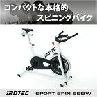 IROTEC(アイロテック)スポーツスピンSS13W