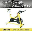 IROTEC(アイロテック)スポーツスピン クレイジーイエロー SS130 スピンバイク/インドアバイク/エアロバイク/フィットネスバイク/筋トレ/トレーニング器具/レーサースピンバイク