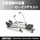 IROTEC(アイロテック)ローイングマシンRM201