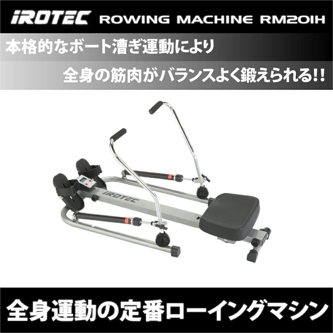 スーパースポーツカンパニー『IROTECローイングマシン』