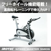 IROTEC(アイロテック)スピードマスター SM100 グレー【スピンバイク/インドアバイク/エアロバイク/フィットネスバイク/インドアサイクル/筋トレ/トレーニング器具/スピニングバイク】