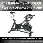 RS22-DRスピンバイク筋トレトレーニング器具