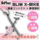 B4MAKE(ビーフォーメイク)スリムエックスバイク