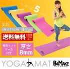 B4MAKE(ビフォーメイク)ヨガマット8mm