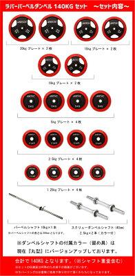 【ポイント10倍!PCから要エントリーで!1/22(日)10時-1/25(水)9時59分まで】IROTEC(アイロテック)マスキュラーセットR140/パワーラック+インクラインベンチ+ダンベルバーベルセット[140kgセット]トレーニング器具・ベンチプレス・トレーニングマシン・マルチジム