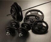 IROTEC(アイロテック)バーベル ダンベル 140KGセット( アイアン )/ダンベル・ベンチプレス・バーベル・トレーニング器具・パワーラック・プレスベンチ・プレート・ウエイト