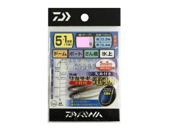 ダイワ快適ワカサギSS電動キープ5+1本針1.0号通販画像です。