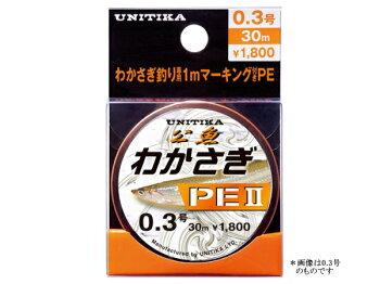 わかさぎPE20.2号・ユニチカ通販画像です。