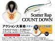 スキャッターラップ カウントダウン SCRCD-07 ・ラパラ