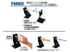 フジ 電動式コーティング乾燥機 FMM2 フィニッシングモーター ・即納 通販承ります。フジ ...