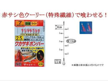 がまかつワカサギボンバー秋田狐(赤金)2.5号通販画像です。