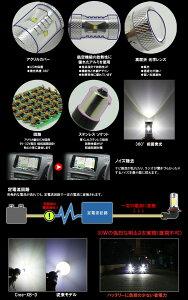 LEDバルブ30W【CREE製】12v/24v対応無極性S25T201156115774407443拡散レンズを使用ワイドな光を実現!LEDウインカー/LEDバックライト