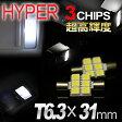 【送料無料】LEDバルブ T6.3 31mm 3chip 6連 超高輝度SMD 2個1セット 10系アルファード・ムーブ・タント・デリカD:5のバニティランプ