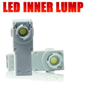LEDバルブ LEDインナーランプ 1個 【純正交換用】トヨタ/レクサス/マツダ/スバル対応フットランプ/グローブボックス/コンソール LED バルブ led