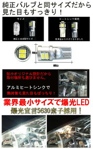 期間限定【2013年モデル8W】LEDバルブ超光T10ウェッジ球5730chipホワイト2個【メール便/送料込】ポジションランプ/ナンバー灯/ドアランプ/ルームランプ/ウインカーなどに