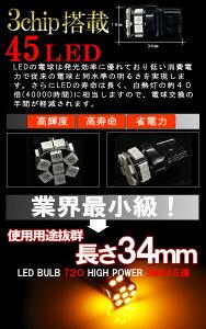 LEDバルブT2045連LED2個1セット【強力5050SMD】アンバー