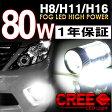 【送料無料】1年保証 LEDフォグランプ H8 H11 H16 HB4 LEDバルブ 80W CREE製 ホワイト アクア プリウス α 30 40 前期 後期 ノア ヴォクシー エスティマ ハリアー LEDライト LEDランプ