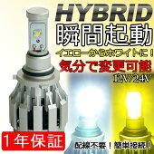 LEDフォグライトH8H11H16HB4PSX26Wホワイトからイエロー変更可能【LED/フォグ/LEDバルブ/フォグランプ/フォグライト/HID/ライト/ヘッドライト】