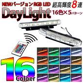 薄型LEDデイライト高輝度RGB超発光8連DAYライト16色をリモコンで切替フラッシュ・ストロボ・フェード・スムーズ・明るさ調整も可能