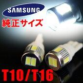 LEDバルブサムスンLED採用T10ウェッジ球純正サイズアルミヒートシンク設計ポジション・ライセンス・ドアカーテシ・ルームランプ2個1セット