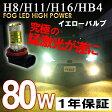 【送料無料】1年保証 LEDバルブ80W H8 H11 H16 HB4 イエローバルブ LEDフォグ LEDフォグランプ フォグライト ライト クラウン アスリート ランドクルーザー プラダ