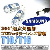 LEDバルブSAMSUNG製T10無極性ウェッジ球ポジションランプバックランプヘッドライトテールランプ