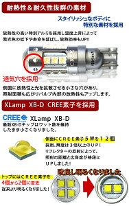 2015年モデル80W【CREE製】無極性LEDバルブT10/T16ウェッジ球12V・24V対応ポジション球/バックランプ対応2個1セットバルブポジションヘッドライトヘッドランプバックランプウインカーナンバー灯