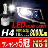 【送料無料】H4(Hi&Lo) LEDヘッドライト ハイゼット トラック S200/S210/S500P/S510P ハロゲン仕様車 8000ルーメン 1年保証 LEDバルブ【日本製のダブルボールスペアリング冷却ファンを搭載】