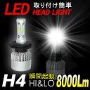【送料無料】H4(Hi&Lo) LEDヘッドライト ダイハツ ムーヴ  L175S/L185S/LA100/LA110S/LA150F/LA160F ハロゲン仕様車 オールインワン 8000ルーメン 1年保証 LEDバルブ