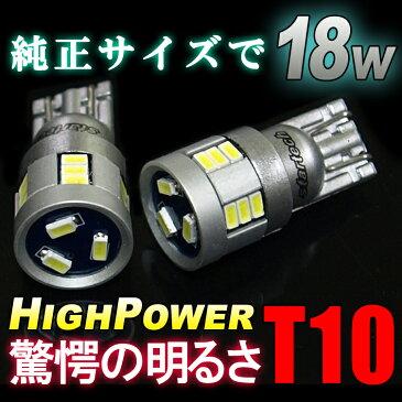 1年保証【送料無料】LEDバルブ 2個セット T10 ledバルブ 18W ウェッジ球 ポジションランプ バックランプ ヴェルファイア アルファード ハイエース200系