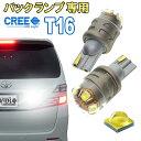 【CREE製 CB-D素子を搭載】LEDバルブ T16 バックランプ専用 ...