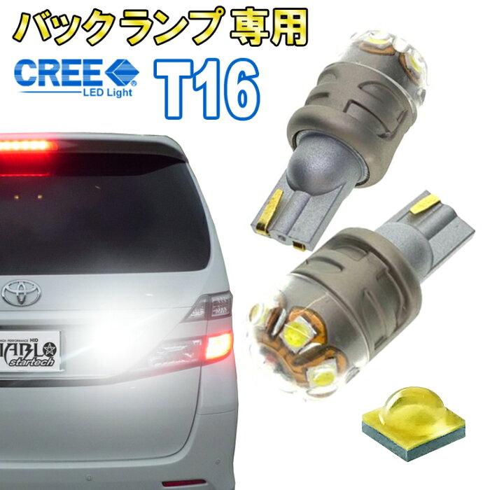 【CREE製 CB-D素子を搭載】LEDバルブ T16 ウェッジ球 ポジション バックランプ ヴェルファイア アルファード ランドクルーザー プラド ランプ テール ヘッドライト