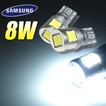 【送料無料】LEDバルブ 8W【SAMSUNG製】T10 ウェッジ球 ホワイト タント ムーヴ エスティマ ノア ヴォクシー ポジションランプ ナンバー灯 ドアランプ ルームランプ