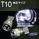 1年保証【送料無料】LEDバルブ 2個セット T10 ledバルブ 18W ...