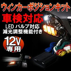 LEDバルブ対応ウィンカーポジションキット【減光調整機能】