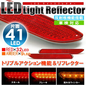 LEDリフレクタートリプルアクションスモール/ブレーキ/ウインカー反射板機能搭載!車検対応モデル!ヴェルファイア/アルファード/ノア/ヴォクシー