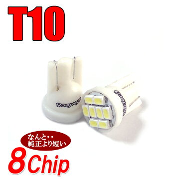 LEDバルブ T10 ウェッジ球 2個/セット 8chip led バルブ T10 カー用品 ledバルブ ヴェルファイア アルファード アクア プリウス ハイエース セレナ ノア ヴォクシー