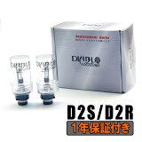 1年保証 HIDバルブ D2(D2S/D2R)純正交換用HIDバルブ HIDヘッドライト 1年保証