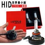 一体型 HIDキット 最新式mini オールインワン hid 一体型 hidキット H8/H11/H16/HB4 hid フォグ フォグランプ HID(キセノン)ヘッドライト6000K/8000K hid mini