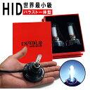 一体型 HIDキット 最新式mini オールインワン hid 一体型 hidキット H8/H11/H16/HB4 hid フォグ フォグランプ HID(キセノン)ヘッドライト10000K/12000K hid mini