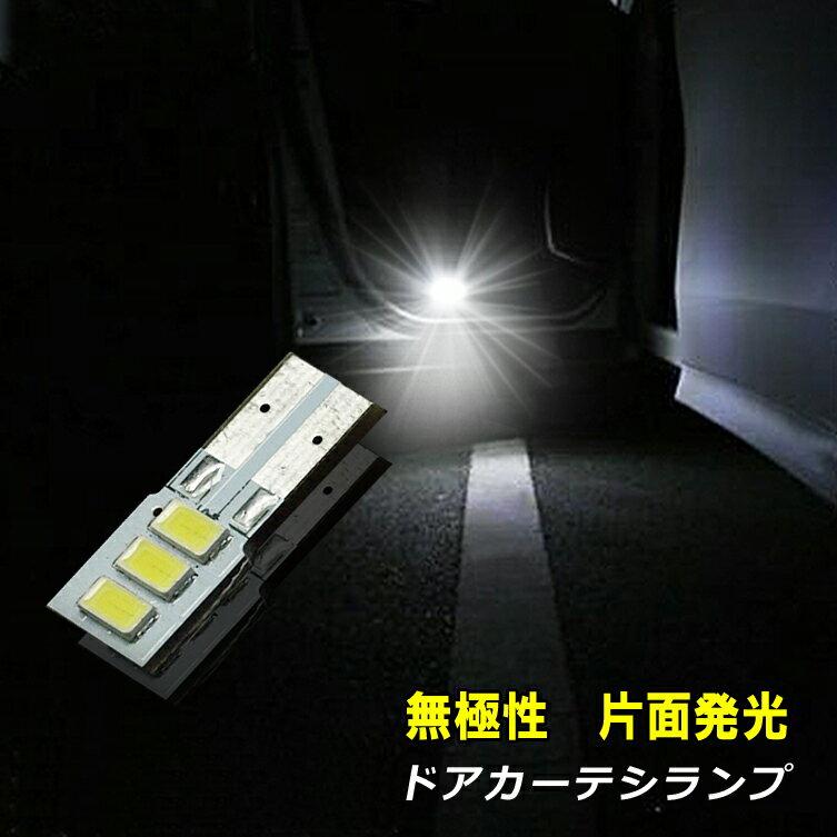 T10 LEDバルブ 3W 側面発光 ドアカーテシ バニティ ランプ フットランプ 無極性 純正交換タイプ 2個セット