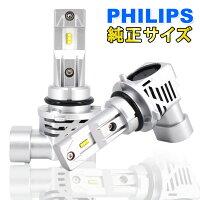 業界最小PHILIPSH8H11H16HB3HB4LEDヘッドライト12000ルーメンLEDバルブ車検対応1年保証2個セット