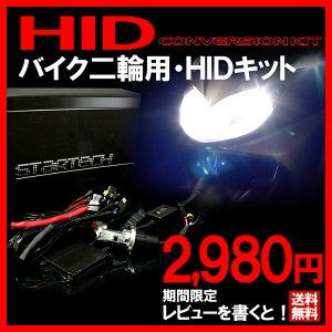 【レビューを書いて送料無料!】(PHILIPS製) 最新式HID バルブ H4 (Hi/Low) HID H4 キット フル...