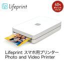 商品名 Lifeprint ライフプリント スマホ用プリンター 2×3 Lifeprint Photo and Video Printer 【商品紹介】 Lifeprintは、Hyperphotoと呼ばれる、 画像と動画を組み合わせたAR写真を印刷することができる 世界初のモバイルプリンターです。 印刷したHyperphotoを、Lifeprintアプリを通してのぞくと、 写真が魔法をかけられたように動き出します。 つくったHyperphotoは印刷するほか、 Lifeprintアプリ上でシェアしたり、 FacebookやInstagramなどの連携するSNSでシェアしたりすることもできます。 LifeprintアプリでシェアしたHyperphotoは、シェアされた人も印刷することが可能になり、 Hyperphotoを楽しむことができます。 ご注文に関する注意事項 原則、購入後のキャンセル、注文内容修正はできません。 長期不在、住所不備、お受取拒否など、お客様都合によるキャンセルが発生した場合、別途送料実費をご請求させていただきます。 決済確認が取れるまで商品のお取り置きはできません。その間に在庫切れになる場合がございますので予めご了承ください。 商品が在庫切れになった場合、メールにてご連絡後、キャンセルのお手続きをさせていただきます。 当店からの領収書発行を行う事はできかねます。予めご了承ください。「お買い上げ明細書」(お客様名、商品名、金額等が記載されています)を発行しておりますので、ご要望の方はお問合せ窓口までご連絡ください。 メーカー保証を受けるためには、商品とご一緒にお届けする「納品明細書」と、「商品の保証書」をご一緒に保管いただく必要がございます。 配送に関する注意事項 1回の注文につき1発送となります。他注文との同梱発送はできません。 1回の注文にて複数購入の場合、分割発送となることがございます。 楽天DEAL ディール ポイント還元 ポイントバック LifePrint ライフプリント 送料無料 スマホ用プリンター プリンター 動画 写真ポイント還元期間 2020年9月18日10:00〜2020年9月26日9:59 ※上記期間外でのご購入の場合、ポイントが付与されませんのでご注意ください。