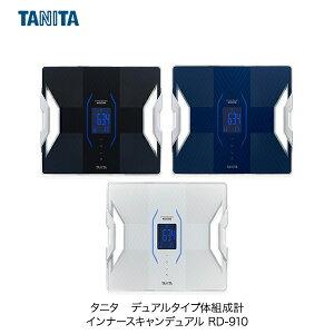 タニタ RD-910 体組成計【おひとり様1台限り】