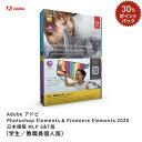 Adobe アドビ Photoshop Elements & Premiere Elements 2020 日本語版 MLP S&T版 (学生/教職員個人版)・・・